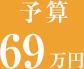 予算69万円