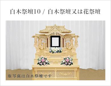 白木祭壇10